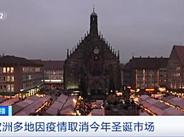 欧洲多地宣布取消今年圣诞市场