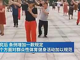 上海出台条例规范广场舞