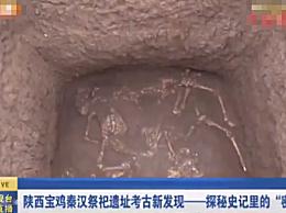 陕西发现2600年前祭祀遗址