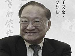 金庸去世两周年