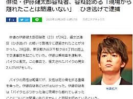 日本演员伊藤健太郎被捕