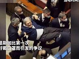 意大利议员不戴口罩被抬走