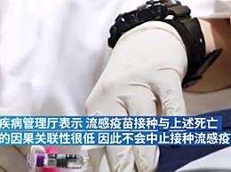 韩国接种流感疫苗后死亡人数达72人