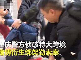 7名中国人被绑架至境外虐待勒索