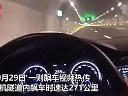 司机隧道内飙车时速271公里
