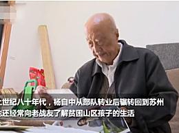 老人30年资助150多名贫困生
