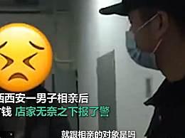 男子相亲坚持AA拒付203元饭钱