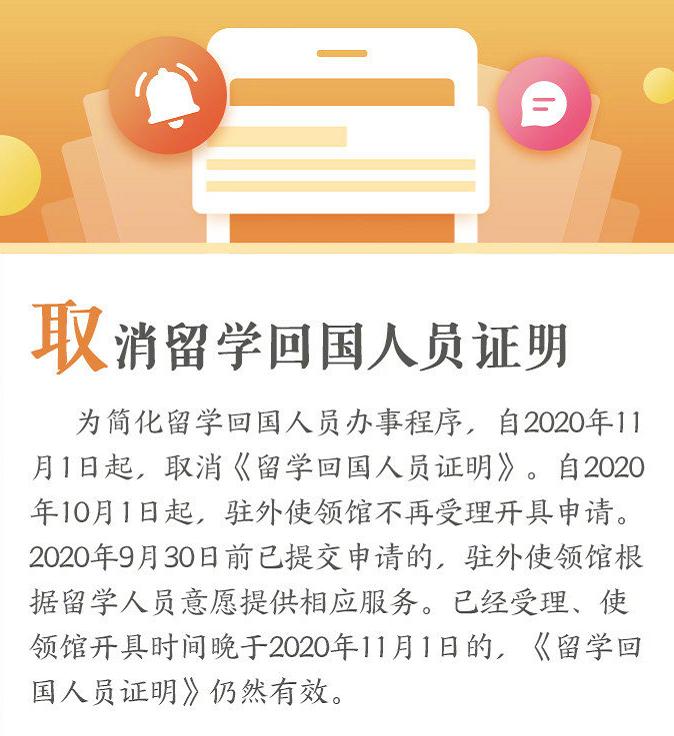 【路多看】11月新规来了:留学回国人员证明取消