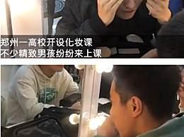 河南郑州一高校开设化妆课