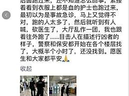 广州男子医院持刀伤2人后自杀