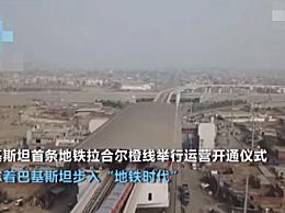 中国造地铁成巴基斯坦热门打卡地