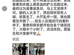 广州男子医院持刀伤2人后自 杀