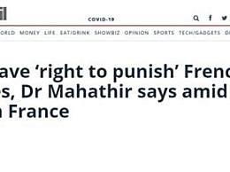 马哈蒂尔称可杀百万法国人