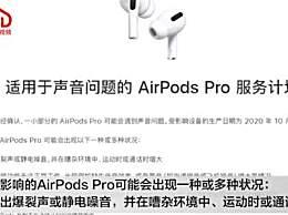 部分AirPodsPro出现声音问题