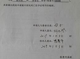 医院拒开证明 遗体17年未火化