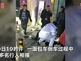 成都一男子倒车失控致11人受伤
