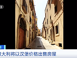 意大利将以7.8元出售房屋