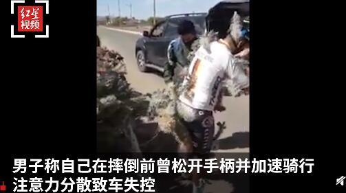 【路多看】男子骑车失控时摔进仙人掌丛 隔着屏幕都觉得特别疼