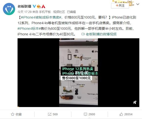 【路多看】iPhone4被制成标本售卖 售价为800至1000元