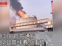 广西北海发生管线着火事故5人遇难