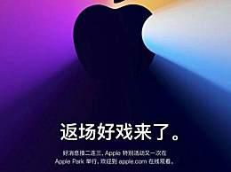 苹果11月11日再开发布会