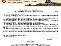 浙江台州新购买住房3年内不得交易