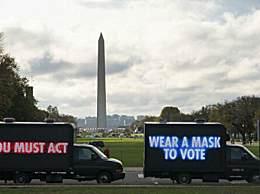 2020美国大选结果公布时间 美国大选结果什么时候能出来