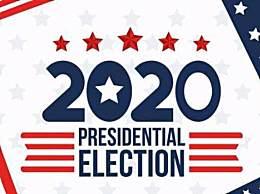 2020美国大选结果什么时候出来