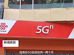 三大运营商回应5G套餐无法改4G