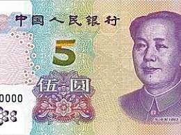 """新版""""土豪金""""5元纸币来了"""