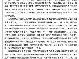 网信办督促知乎豆瓣等平台自查自纠