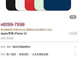 苹果天猫旗舰店下架iPhone12系列