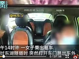 女子乘坐出租车途中跳车