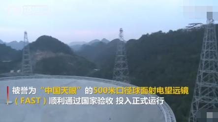 【路多看】中国天眼2021年起向全世界开放:有望捕捉宇宙大爆 炸原初引力波