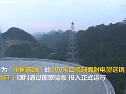 中国天眼2021年起向全世界开放:有望捕捉宇宙大爆 炸原初引力波