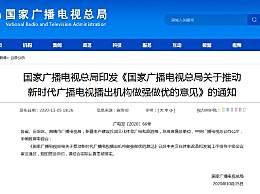 广电总局要求坚决防止追星炒星不良倾向