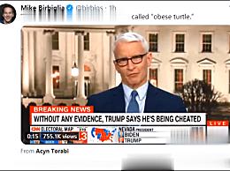 CNN主持人嘲讽特朗普