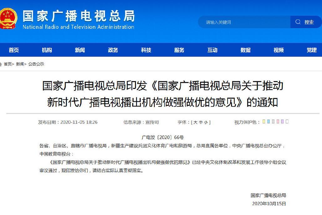 【路多看】广电总局呼吁严控演员嘉宾片酬 演员更要充分履行社会责任