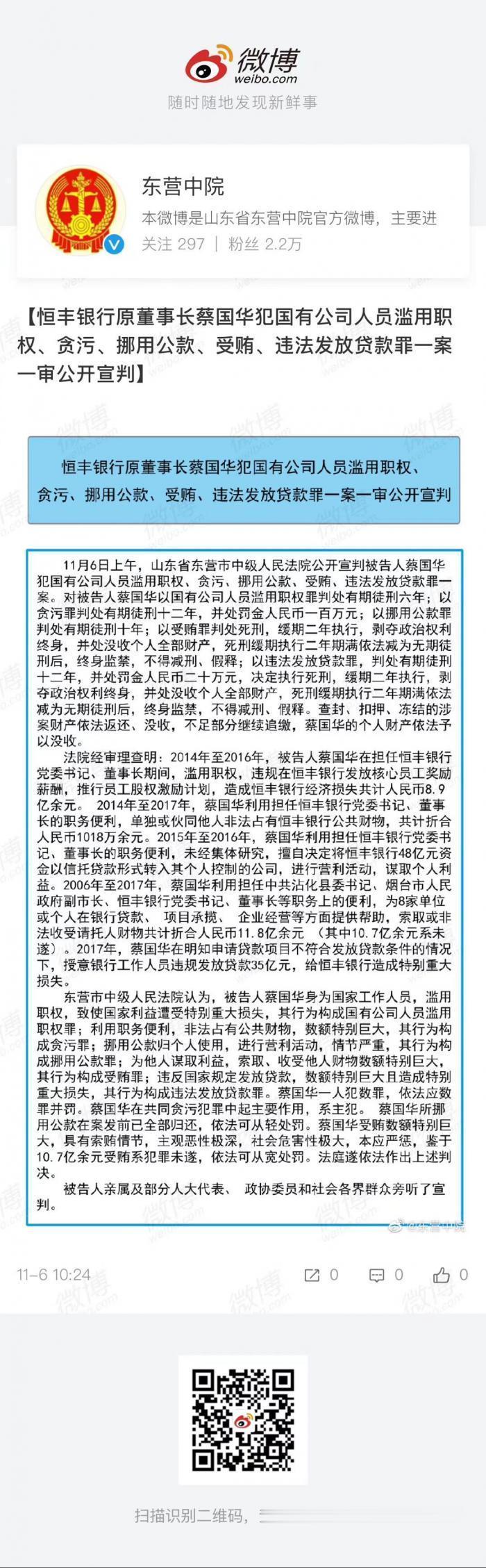 【路多看】恒丰银行原董事长被判死缓 具体怎么回事