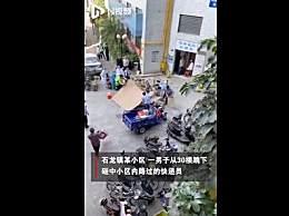 东莞一男子坠楼砸中快递员均身亡