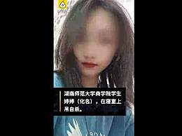 湖南师大自杀身亡女生家属发声