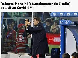 意大利男足主帅感染新冠