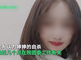 湖南师大自 杀身亡女生家属发声:院方逃避责任