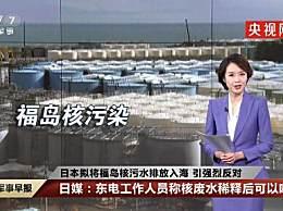 日本东电工作人员称核废水稀释后能喝