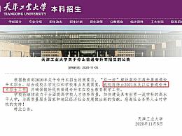 """天津工业大学停止专升本招生:2021年停止普通""""专升本""""招生"""