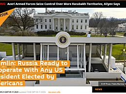 俄方:希望与下一任总统建立对话