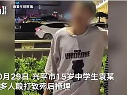 15岁少年被6人围殴致死后掩埋