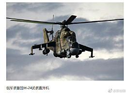 阿塞拜疆承认击落俄军米24直升机