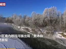黑龙江小镇现煮冰排奇景