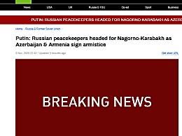 普京:俄维和部队将前往纳卡